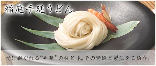 """稲庭手延うどん 受け継がれる""""手延""""の技と味。その特徴と製法をご紹介。"""
