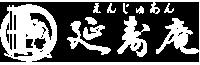 稲庭手延製麺 延寿庵